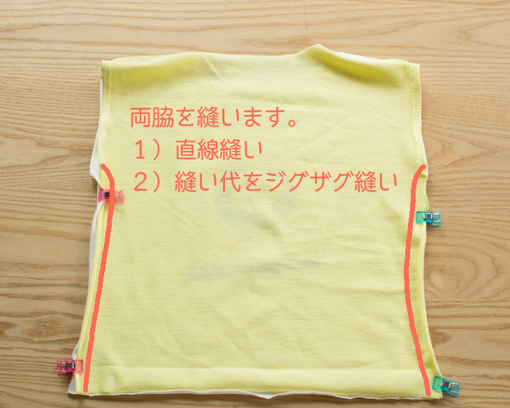 30分でTシャツを作ろう