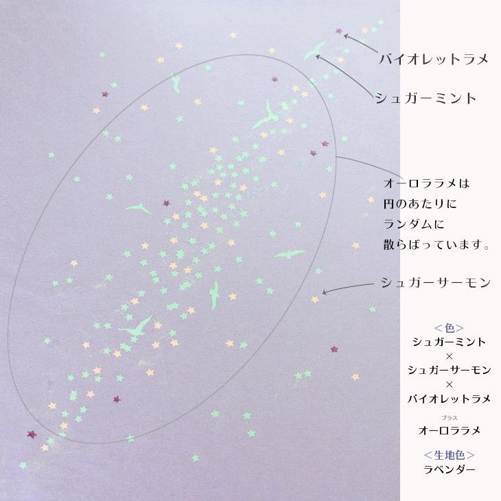 【アートファブリック】星空と鳥たち(ベース:クラシック天竺ラベンダー)