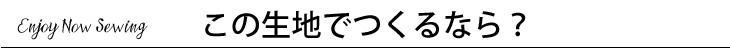 【ニット】20/スパンテレコ
