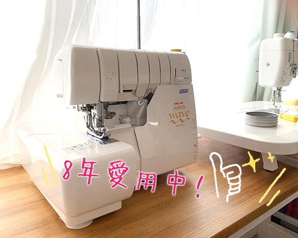 家庭用ミシンに負担をかけずにトレーナーを縫う