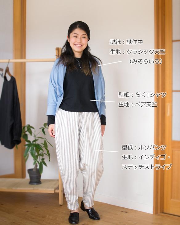 【ニット】40/2 クラシック天竺(みそらいろ)
