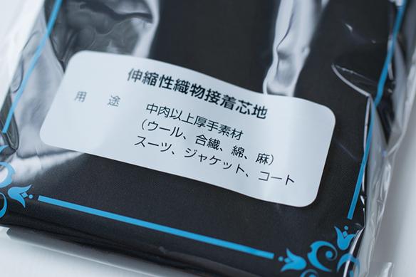 ニット接着芯(ジャケット/コート用)ブラック