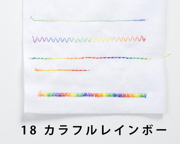 【糸】マルチカラー#50/250M巻き