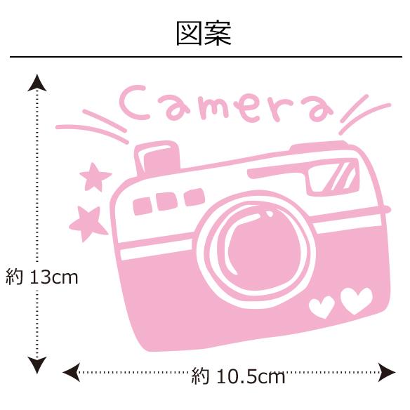 【アイロンシート】ふわかわカメラ