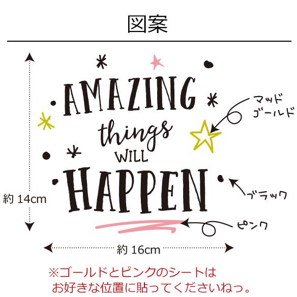 【アイロンシート】AMAZING