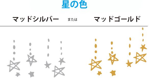 【アイロンシート】きらきらラマ