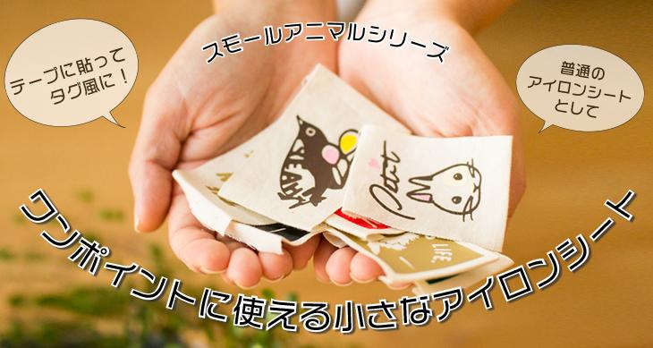 【アイロンシート】スモールアニマル(サメ)3枚入り