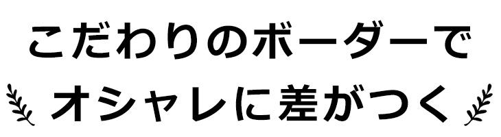【布帛】ランダムボーダー(色:Aタイプ)