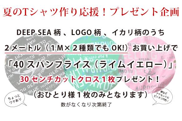 【ニット】DEEP SEA柄プリント天竺:4色展開(ベース:ラフィー天竺)