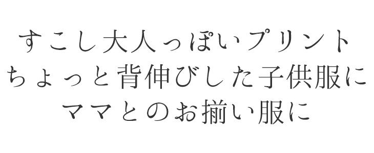 ボタニカル柄30/10裏毛ニット(ピンク・ブラウン系)