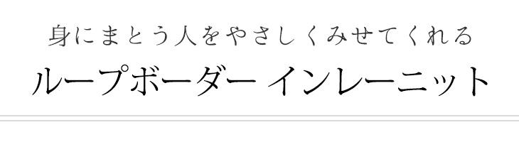 【ニット】ボーダーインレー(グレー杢×きなり)