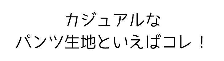 【布帛】20チノストレッチ(カーキグレー)