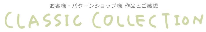 【ニット】40/2 クラシック天竺