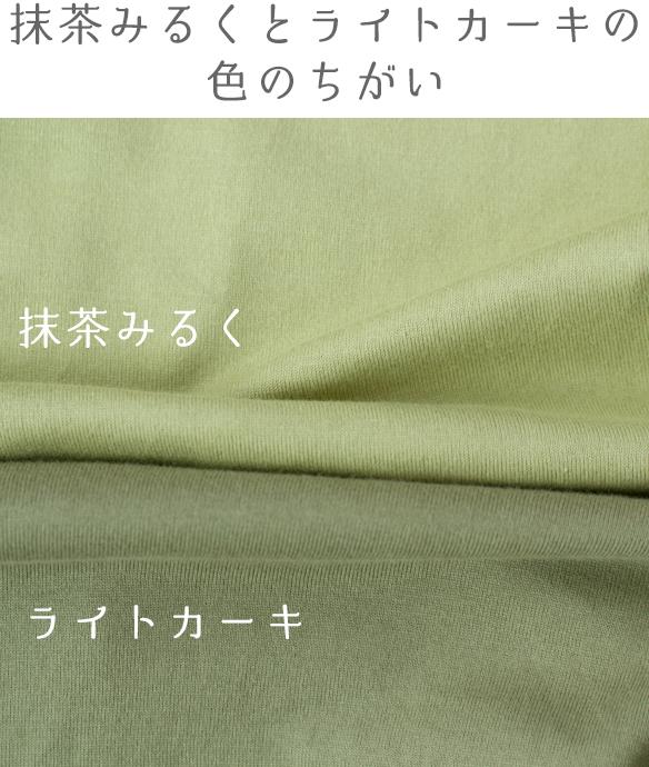 【ニット】40/2 クラシック天竺(抹茶みるく)