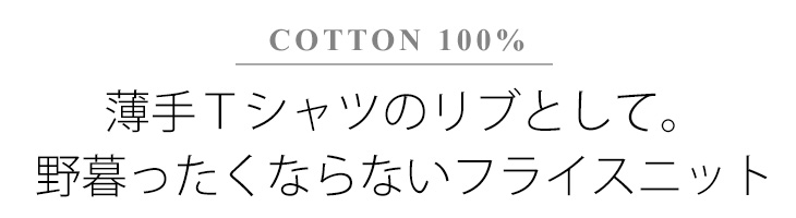 【ニット】30/ソフトフライス(ネイビー)