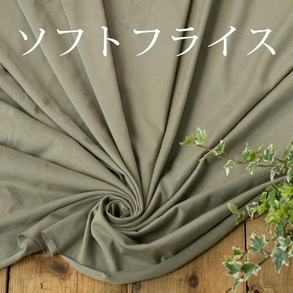 【ニット】40/2 クラシック天竺(ライトカーキ)