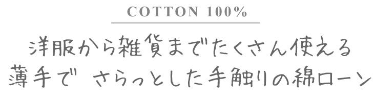 【布帛】コットン・ピンドット柄60ローン(ライトブルー)