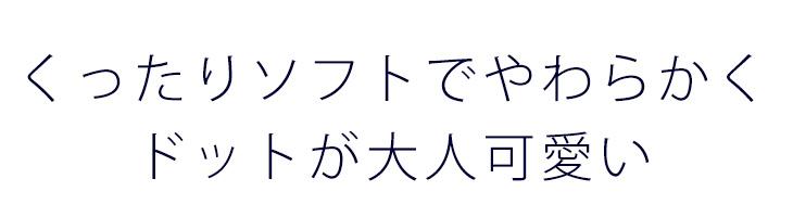 ソフト・ドットチュール(ブラックベリー)