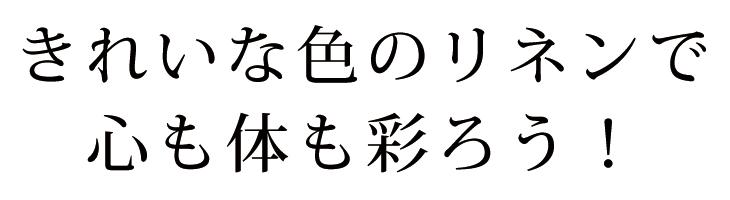 【布帛】プチドットリネン(ピンク)