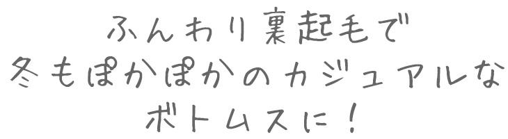 T/C ストレッチデニム裏起毛(ココアブラウン)
