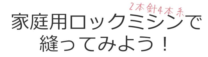 【ニット】さらっと30/ワッフル(ブラック)