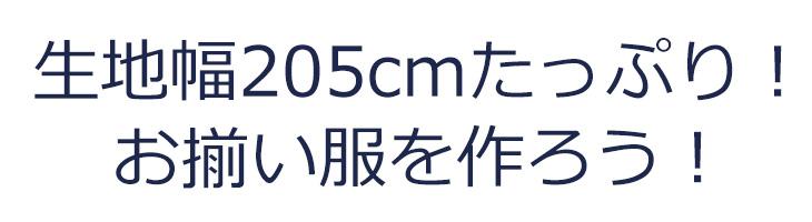 【ニット】幅広205cm!インレージャガード フォークロア柄(きなり×デニムネイビー)
