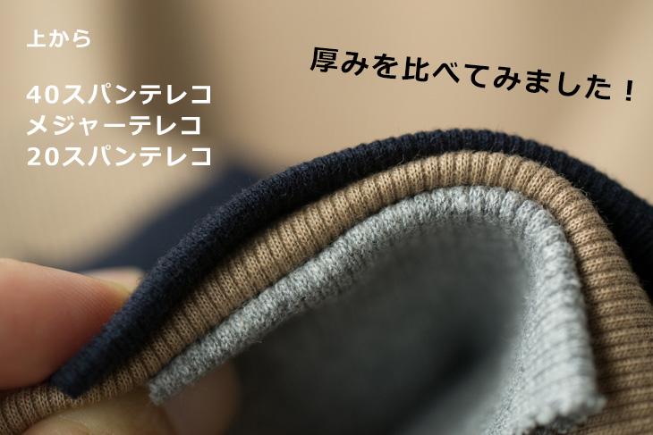 【ニット】メジャーテレコ(カーディナル・レッド)