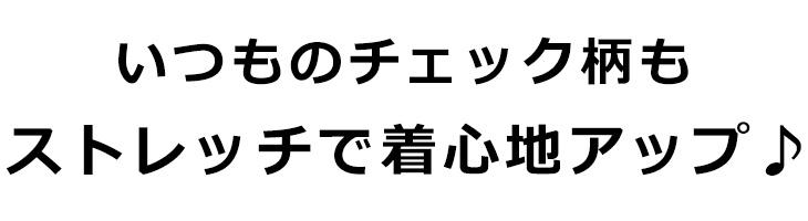 【布帛】ストレッチ・タータンチェック(グレー)