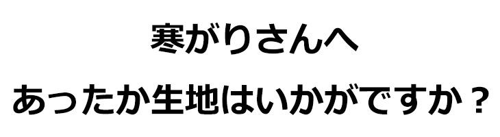 【ニット】へリンボーン柄ジャガード裏起毛