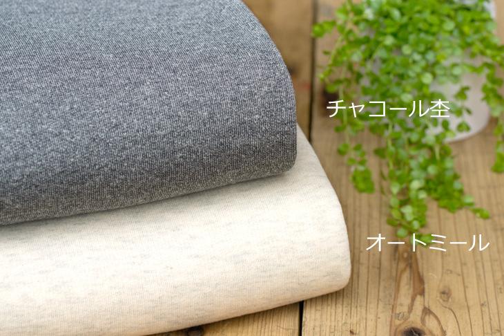 【ニット】やわらかトビ裏毛(オートミール)