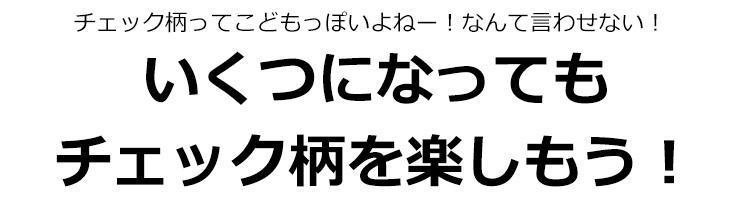 【布帛】T/C チェックツイル(ダークブルー)