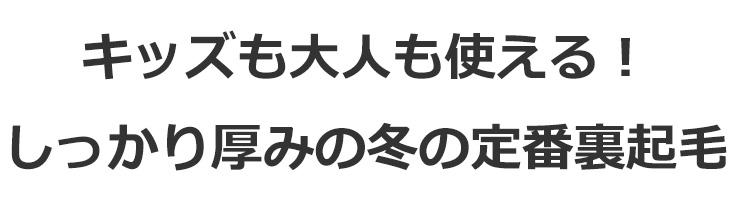 【ニット】30/10 ベーシック裏起毛(ブラック)