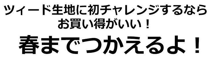【布帛】モノトーンツィード