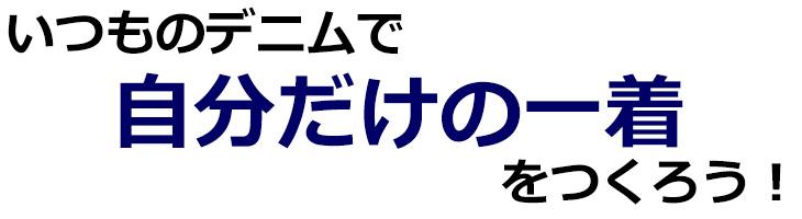 【布帛】ストレッチデニム(インディゴ)