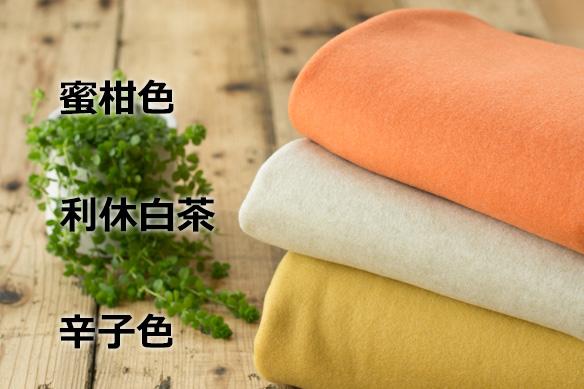 【ニット】ウール混ニットフリース(利休白茶)