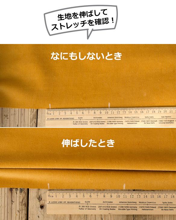 【布帛】イタリア製ストレッチコーデュロイ(イエローゴールド)