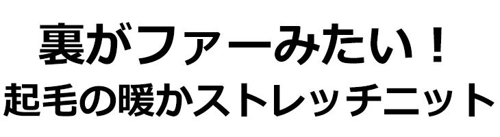【ニット】ボンバーヒート(チャコールグレー)