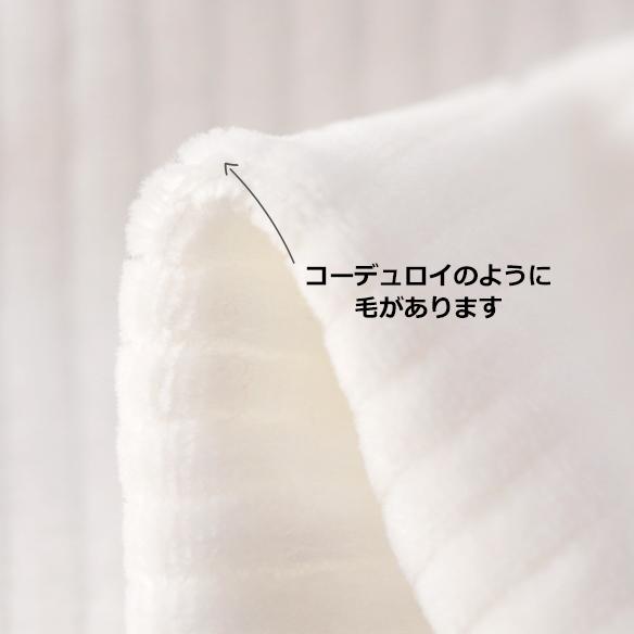 【ニット】ストレッチニットコール(オフホワイト)