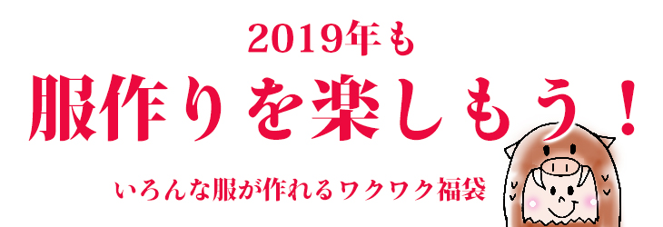 LUCKY BAG 2019 【スウィート】