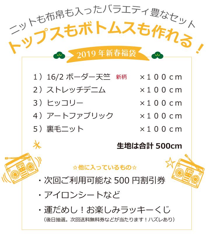 LUCKY BAG 2019 【ダッシュ】