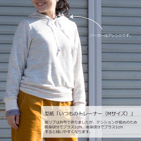 【ニット】レインボー裏毛