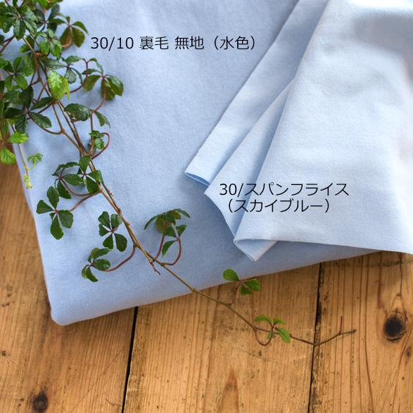 【ニット】【オリジナル】30/10 裏毛きらきらドットプリント(ソーダ)