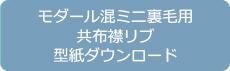 【ニット】モダール混なめらかストレッチミニ裏毛(ライトミントグリーン)