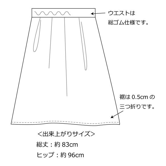ボイルで作るスカート