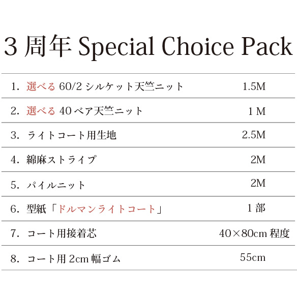 3周年Special Choice Pack
