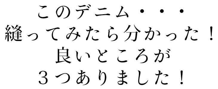 【布帛】一年中つかえるチノぐらいの厚みのインディゴデニム(ブルー)