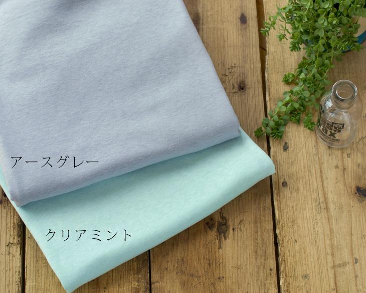 【ニット】ラフィー天竺(クリアミント)