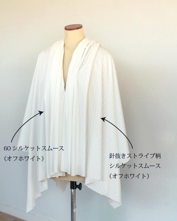 【ニット】レーヨン混シルケット60スムース(オフホワイト)