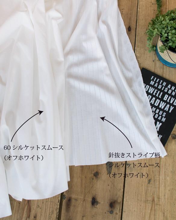【ニット】針抜きストライプ柄スムース(オフホワイト)