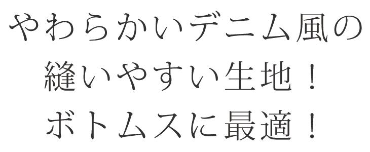 【布帛】インディゴ・ステッチストライプ